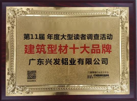 木纹铝方通吊顶原材料厂家兴发铝业40435535