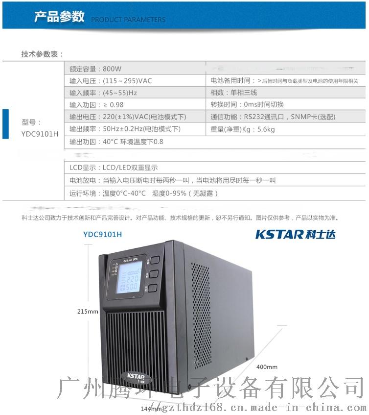 科士達UPS電源YDC9101H在線式UPS電源125059335