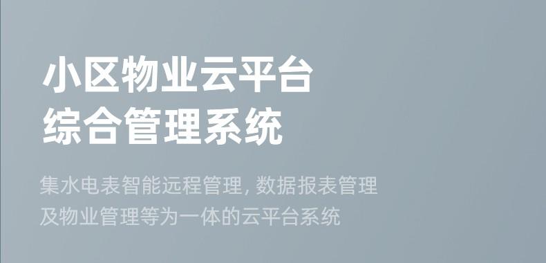 捷先小口径-NB-IoT-PC端_15.jpg