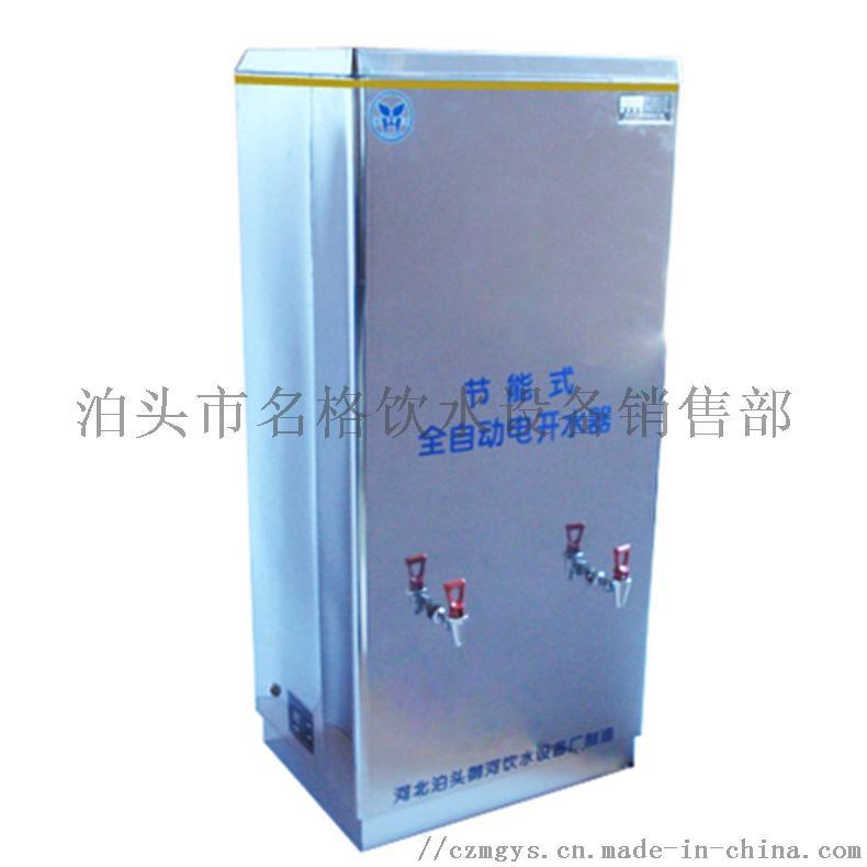 河北名格微電腦快速開水器廠家產品資訊823998722
