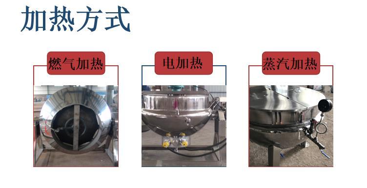 强大可定制高压夹层锅 带搅拌带吊篮126715172