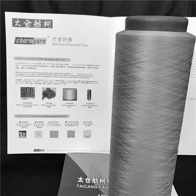 竹碳纱线、混纺、纯纺、竹碳丝829743295