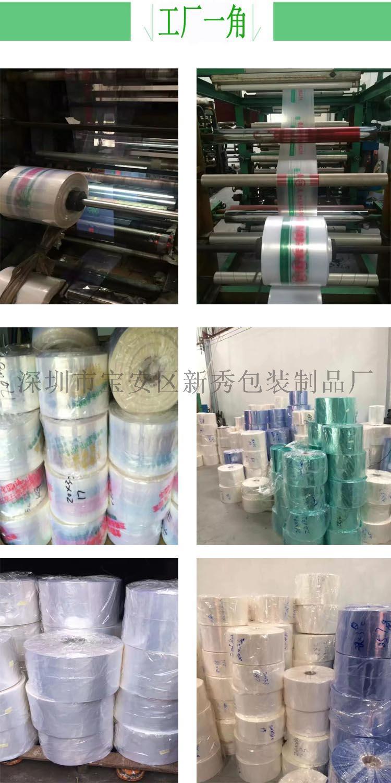 厂家直销石膏线专用包装膜PVC热缩膜特白透亮可定制70118942