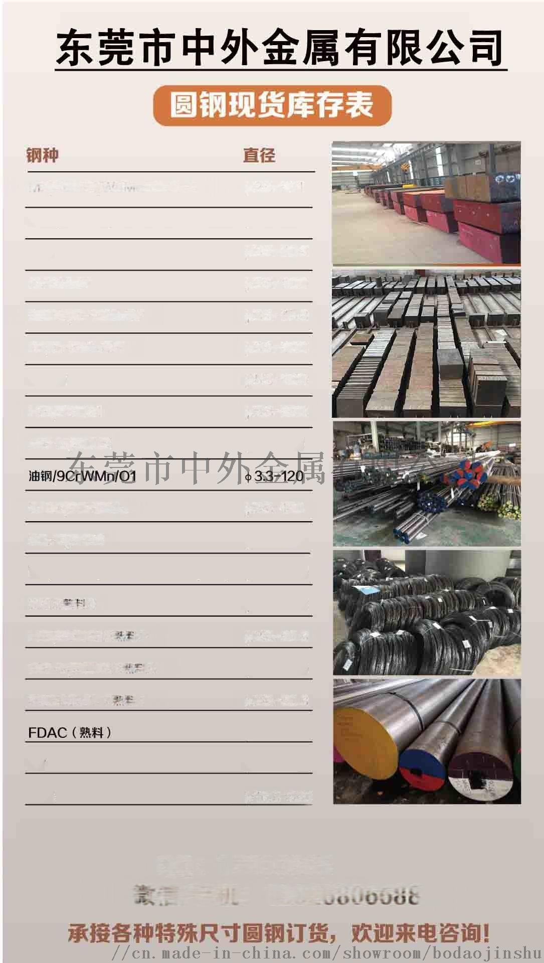 SKH-55高速工具钢高钴SKH55小圆钢85215255