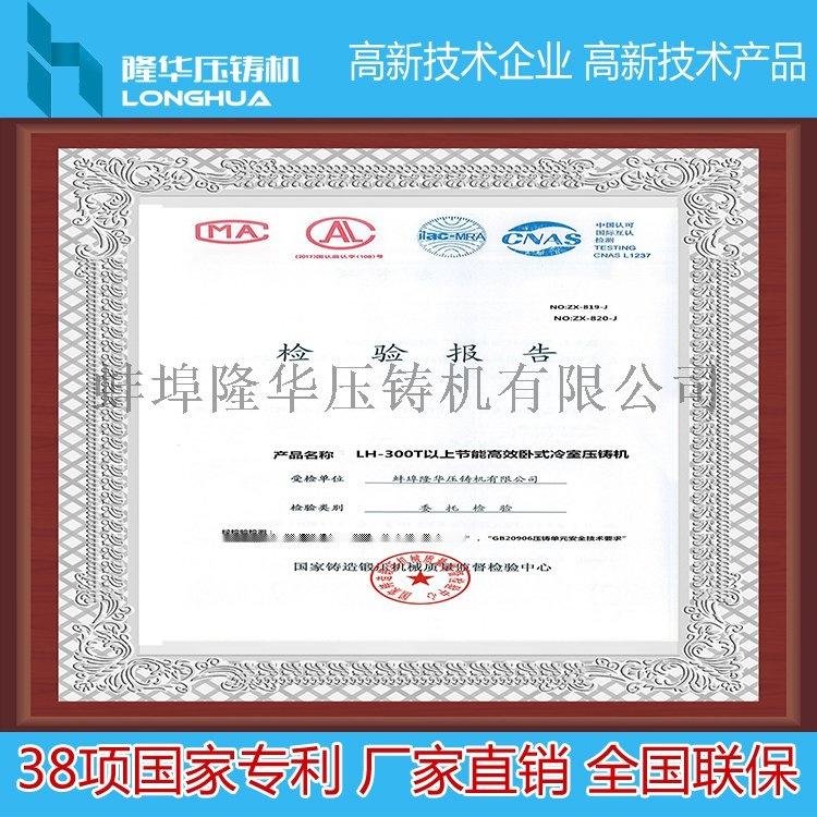 廠家直銷2018新款 伺服900T鎂合金壓鑄機(國家級高新技術產品)62512645