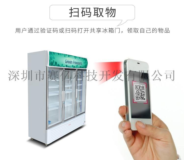 共用冰箱方案開發_10.jpg