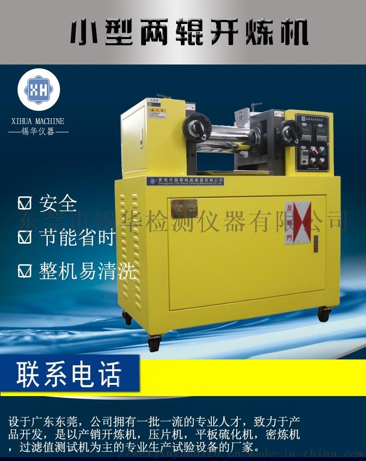 東莞雙輥橡膠開煉機價格XH-40177676195