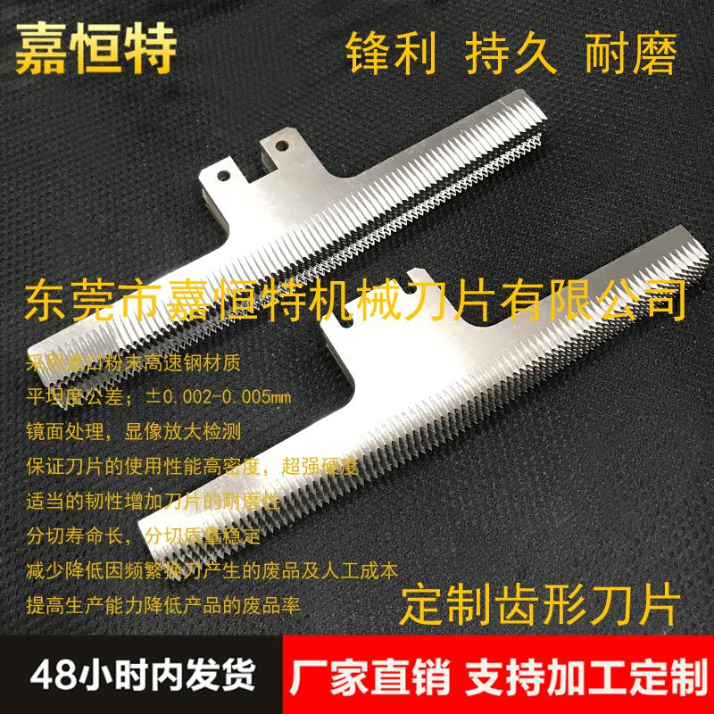 TA型齿刀1.jpg