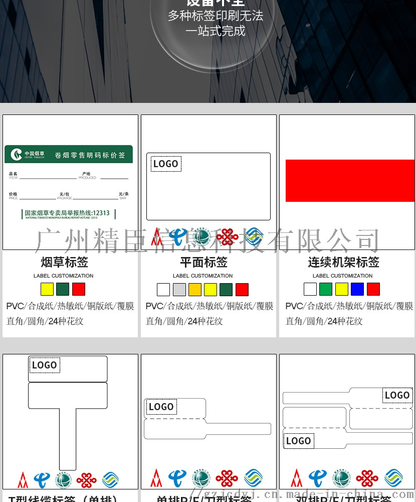 东莞精臣P型标签订制 刀型不干胶标签贴纸定做94693305