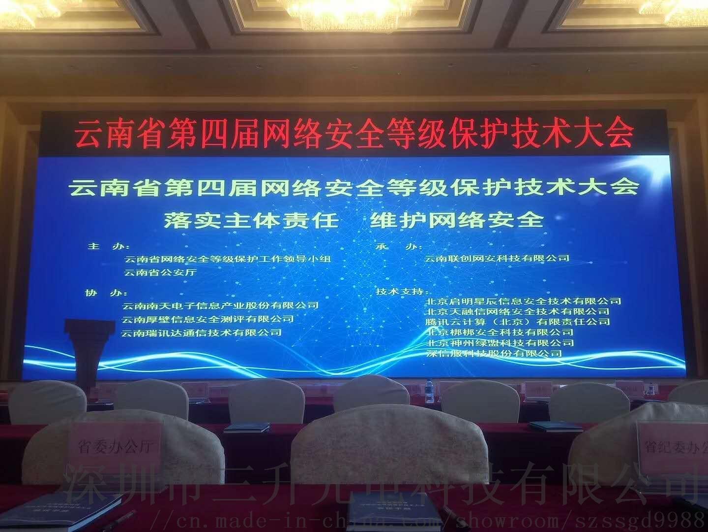 云南第四届网络安全等级保护技术大会P3.91 100平方米1.jpg
