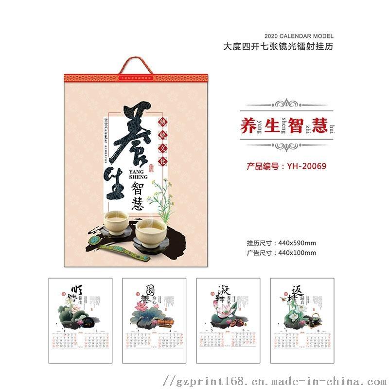 廣告檯曆,檯曆,日曆145739515