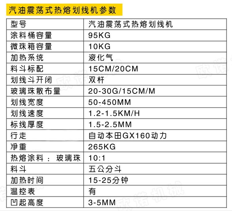 热熔划线机13_看图王.jpg