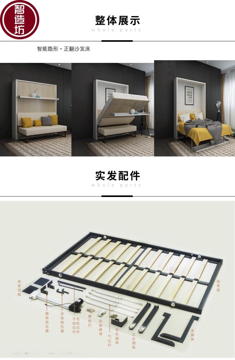 电动隐形床厂家隐形床五金配件上海智造坊折叠隐形床103122805