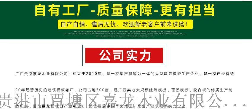 临沂建筑胶合板【嘉龙】建筑用木胶板103843195