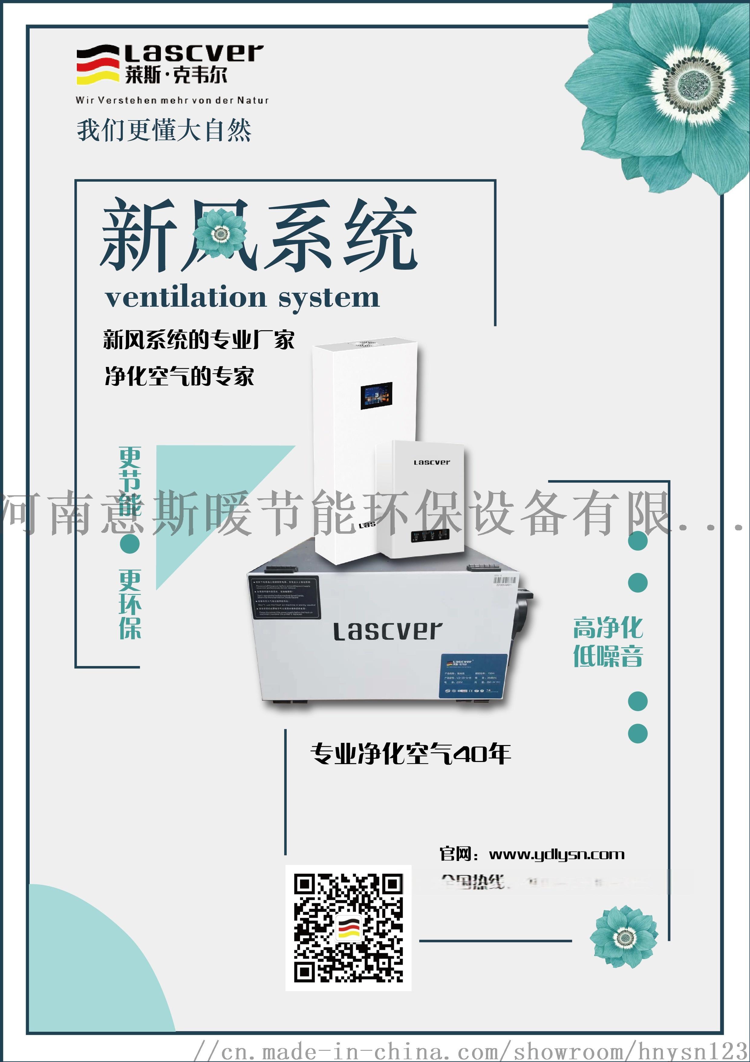 十大品牌原装进口新风格系统全国招商834722225