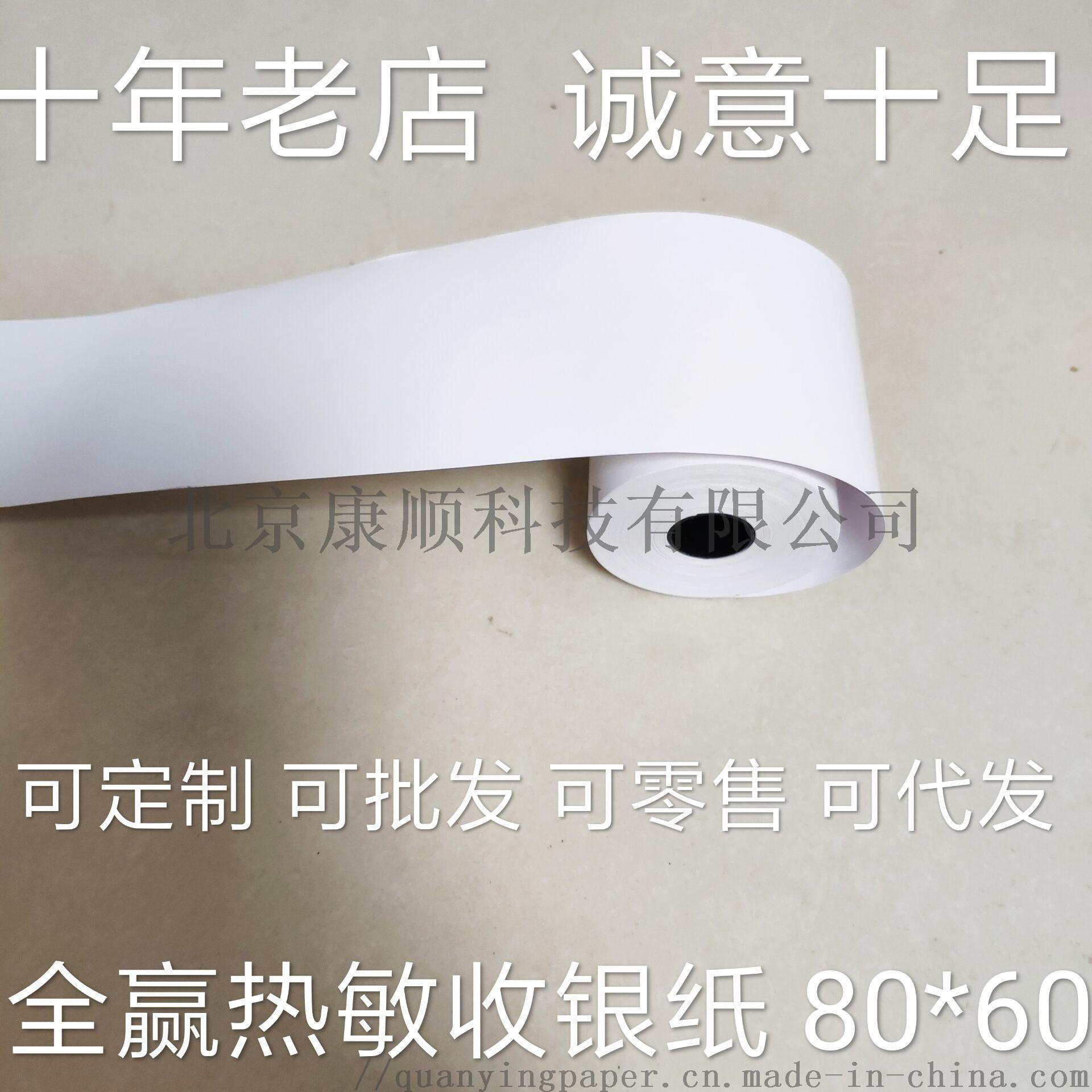 小管芯热敏纸80*80,小胶芯收银纸80mm780437102