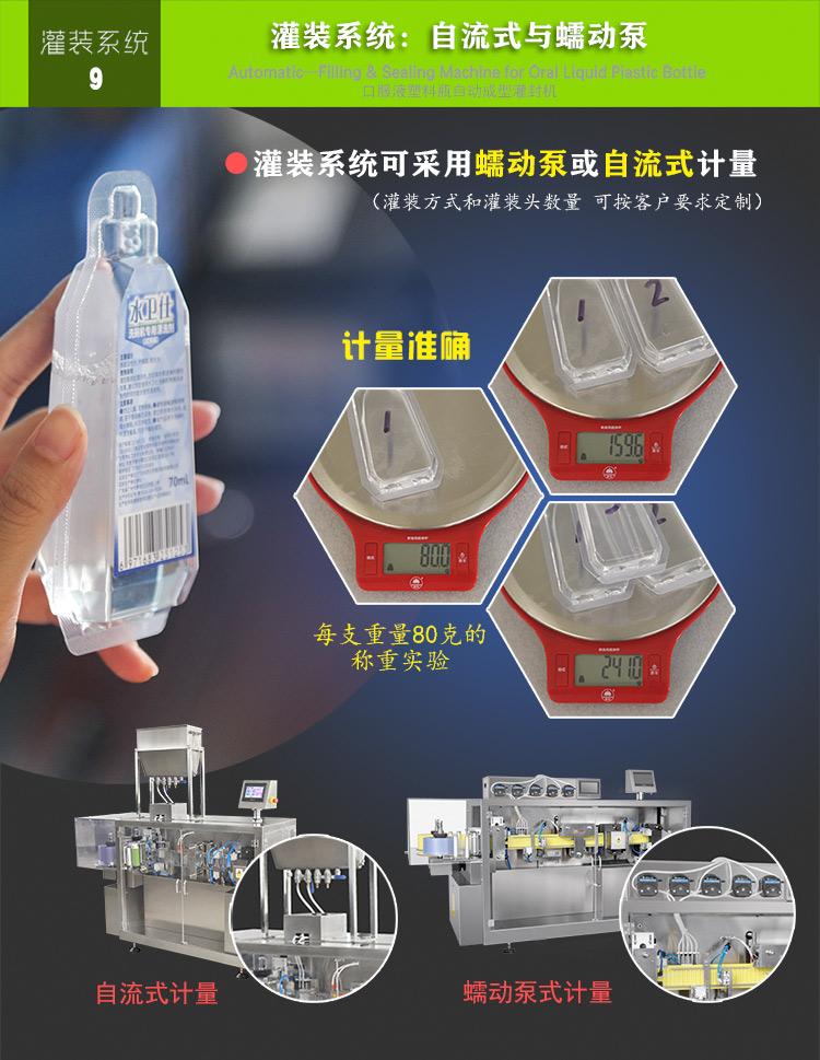 口服液(液体)塑料瓶自动成型灌装封机 (10).jpg