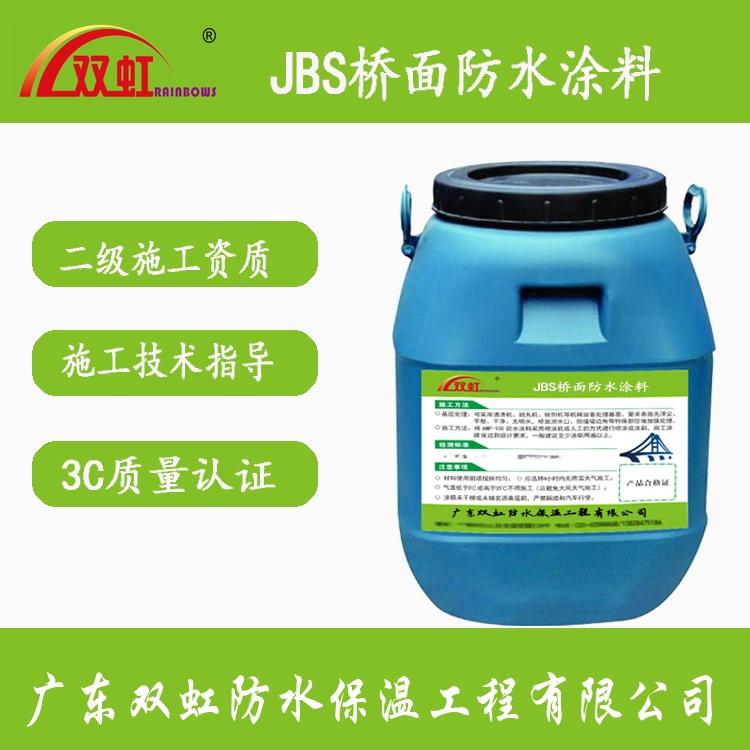 JBS桥面防水涂料2.jpg