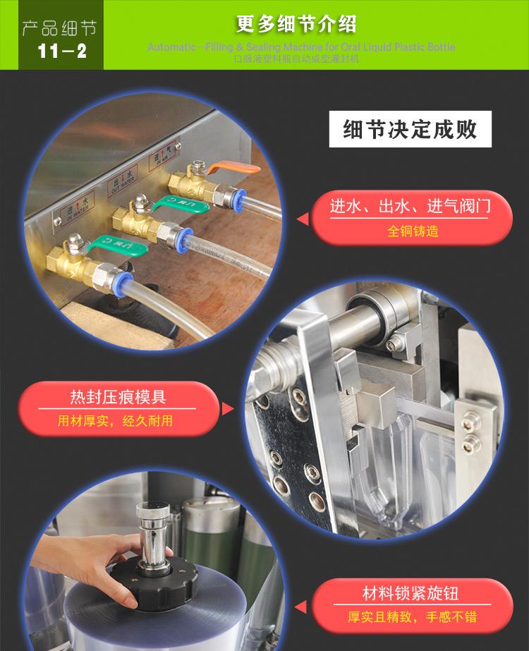 口服液(液体)塑料瓶自动成型灌装封机 (13).jpg