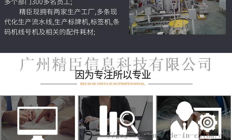 广州固定资产标签打印管理系统解决方案84671015
