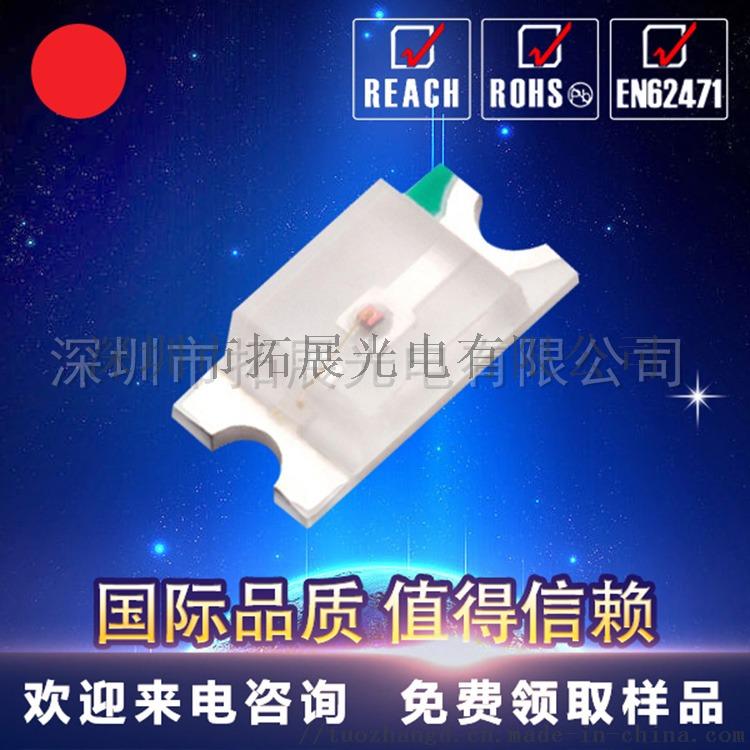 0603红外贴片发射管灯珠厂家 值得信赖800123315