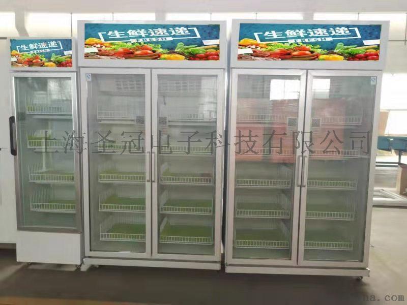 广州圣冠24小时无人售货机905893115