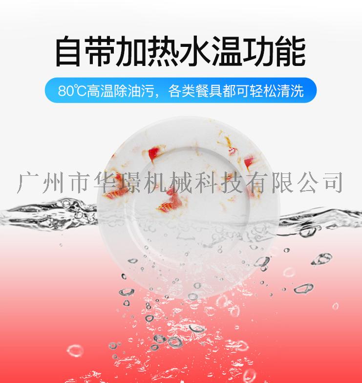 小型饭店洗碗机 华璟饭店全自动洗碗机138598365