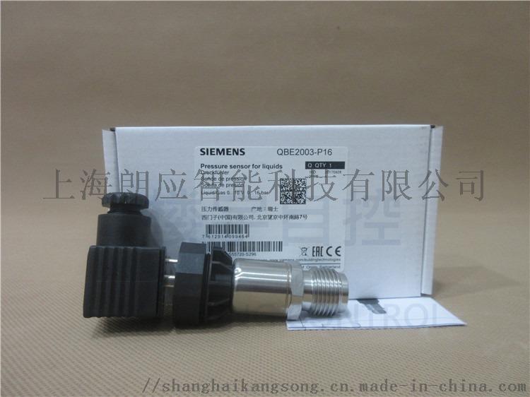 西门子QBE2003-P1空气水管压力传感器816566692