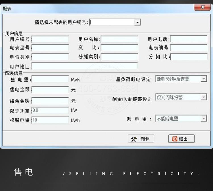 IC卡预付费电表威胜DDSY102-K3-详情-6_21.jpg