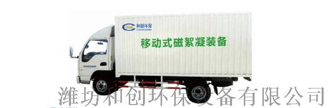 磁絮凝污水处理设备/污水厂提升改造设备912585045