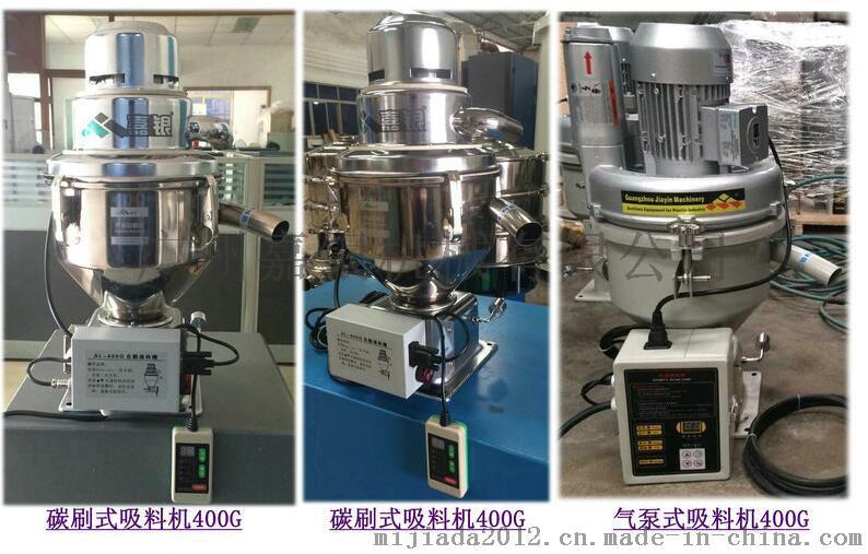 全自动吸料机,400G吸料机-填料机图片764969485