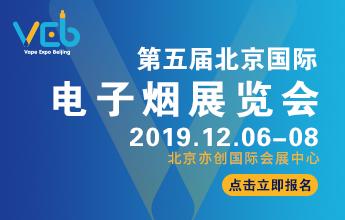 第五届中国(北京)国际电子烟展览会