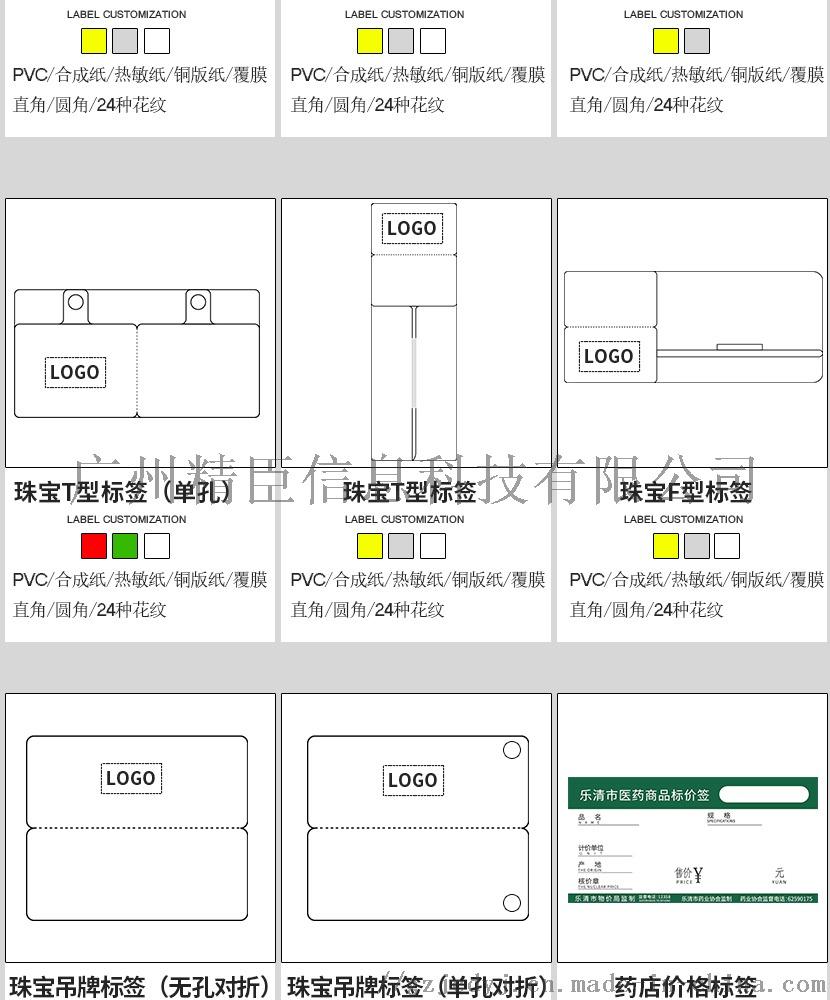 东莞精臣P型标签订制 刀型不干胶标签贴纸定做94693335