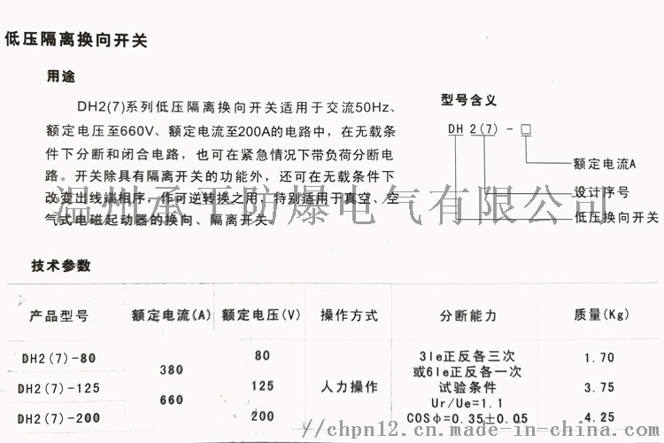 DH2-200A详图一.jpg