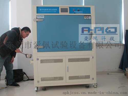 三功能爱佩自产紫外线试验箱500
