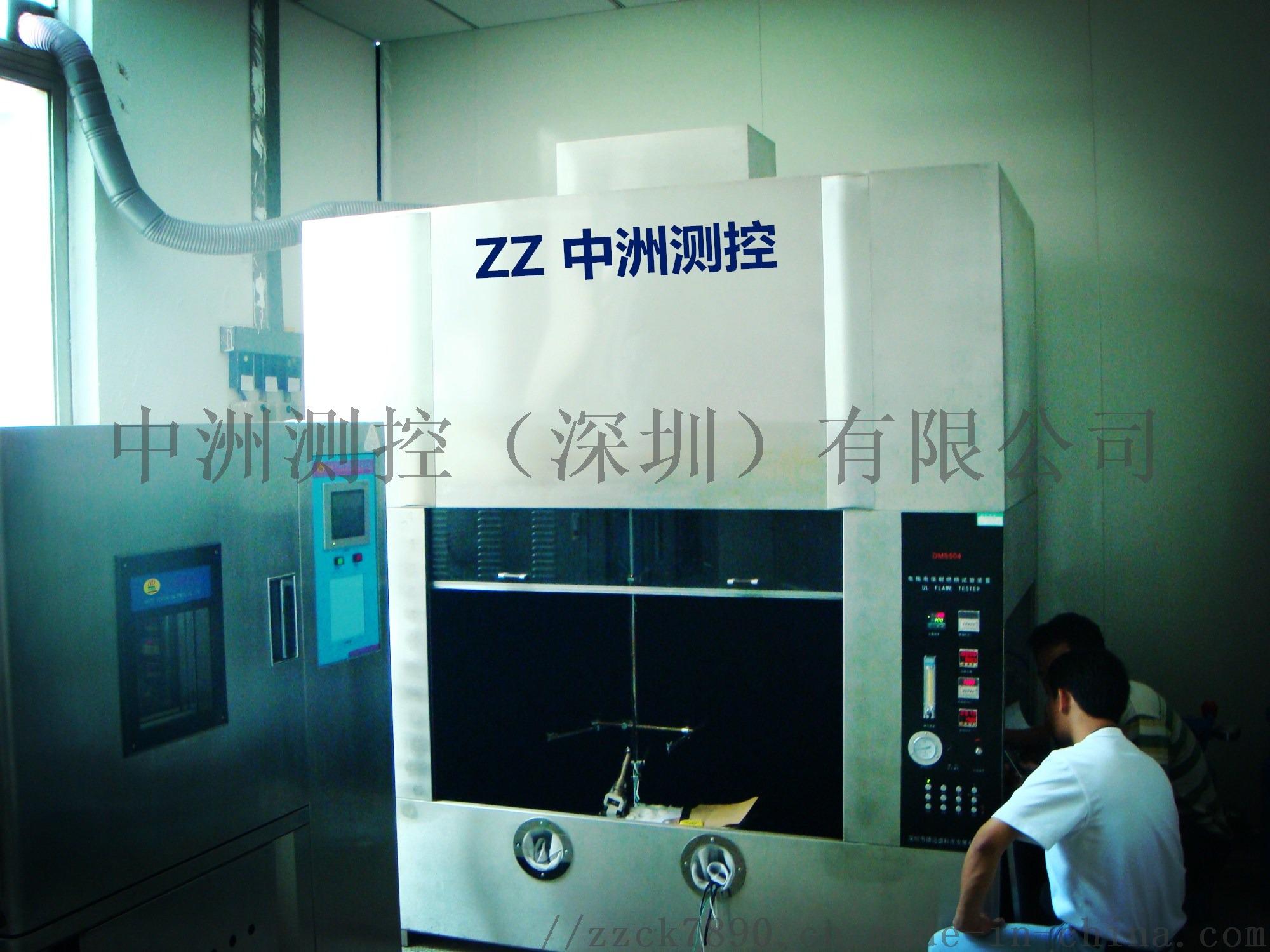 中洲测控电线电缆燃烧试验室820446315