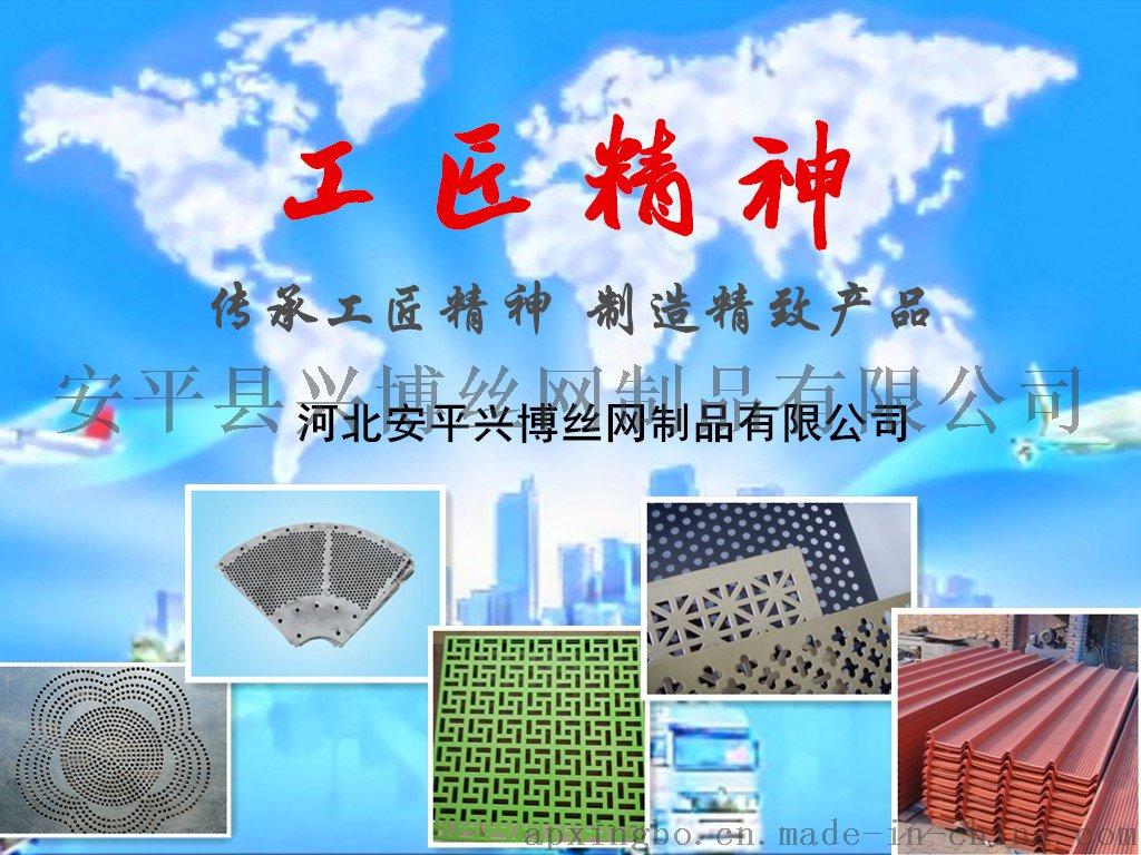 冲孔板机器防护罩散热多孔板44196802