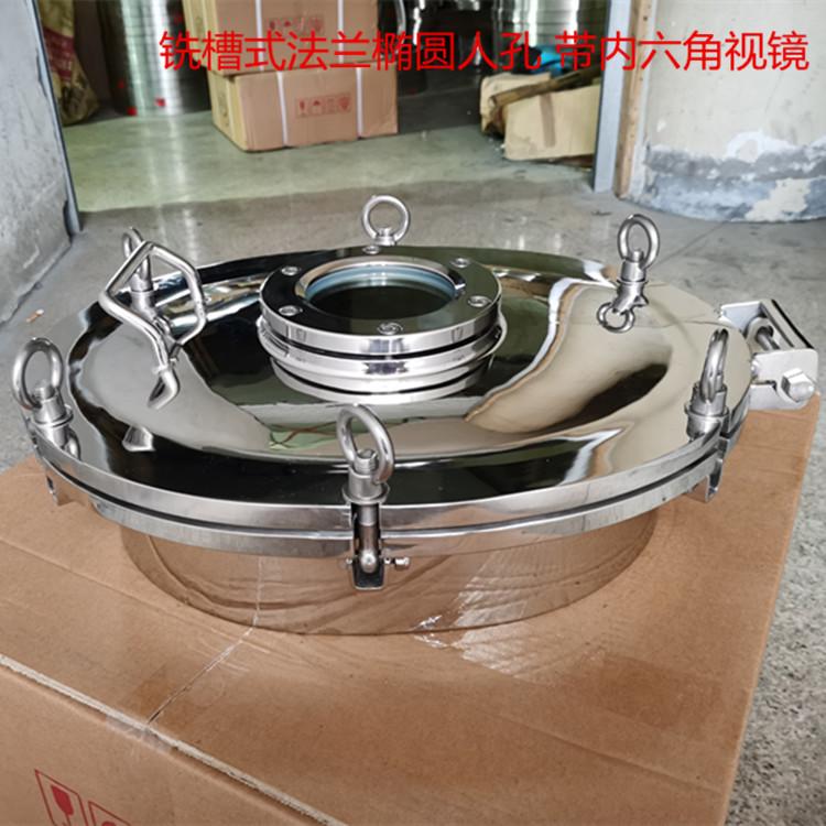 卫生级快开压力法兰铣槽圆形椭圆视镜人孔盖933175655