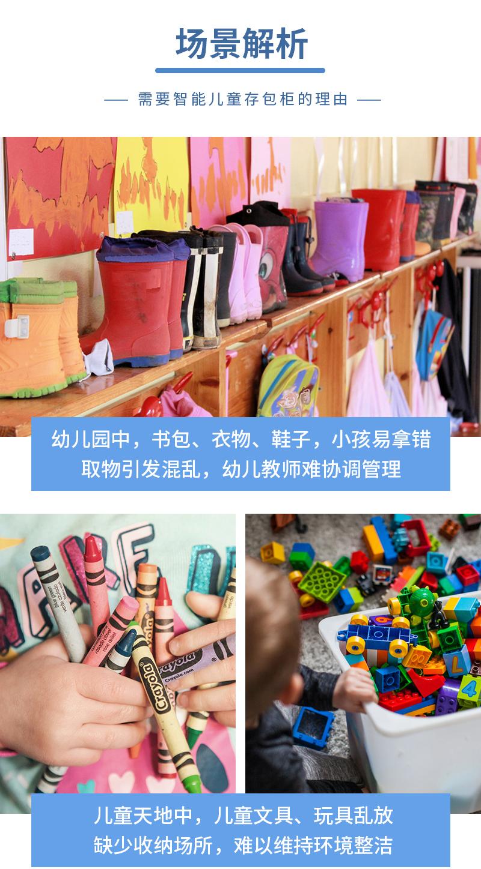 幼儿园存包柜_04.jpg
