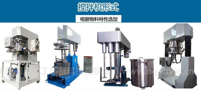 医药制造混合搅拌机 高粘度实验室搅拌机101102935