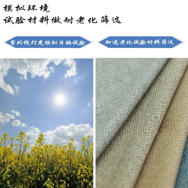 UV老化试验箱 橡胶耐紫外光老化试验 HT-UV3147388805