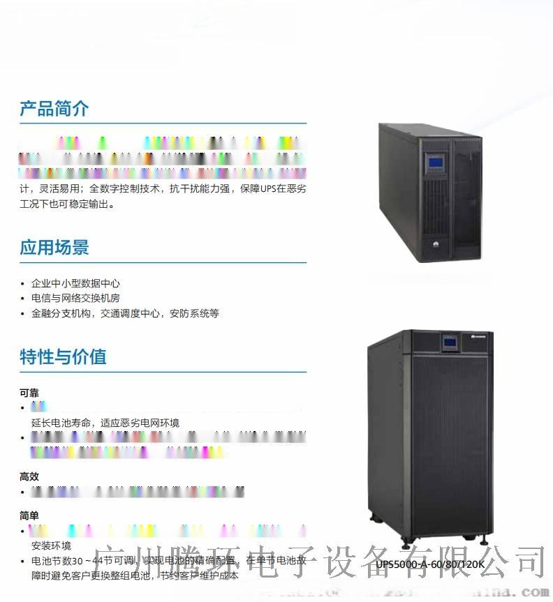 华为UPS电源5000-A-30KTTL三相供电124070725