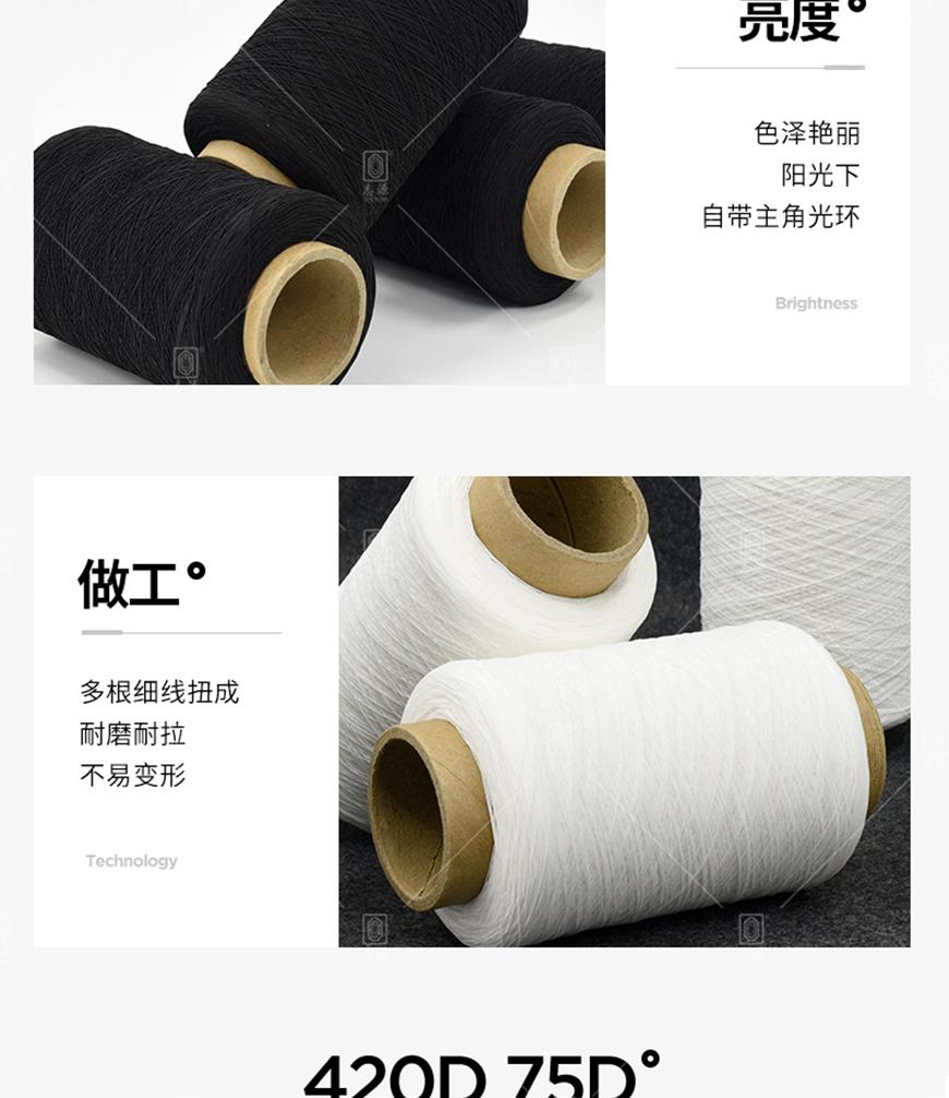 420D-75D-氨纶涤纶橡筋线-_29.jpg