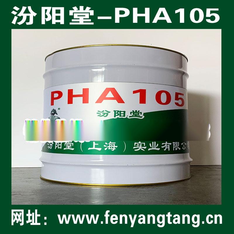 PHA105涂层厂家直销、PHA105、PHA105防水防腐涂层.jpg