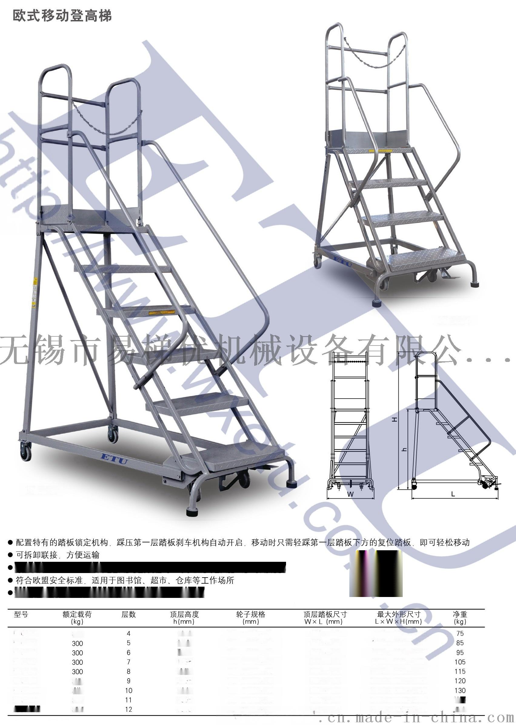 ETU易梯优|欧式移动梯|带安全链条 自锁刹车70558235