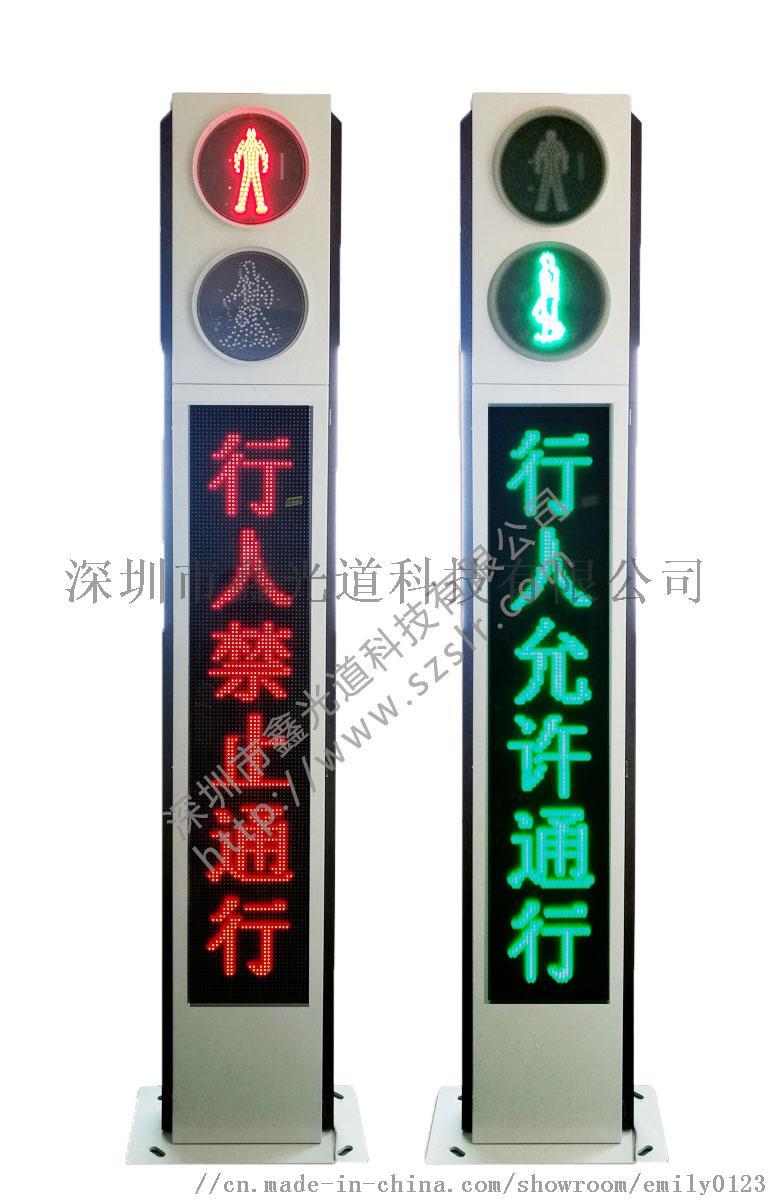 一体式广告人行灯带LED户外显示屏红绿灯797029545