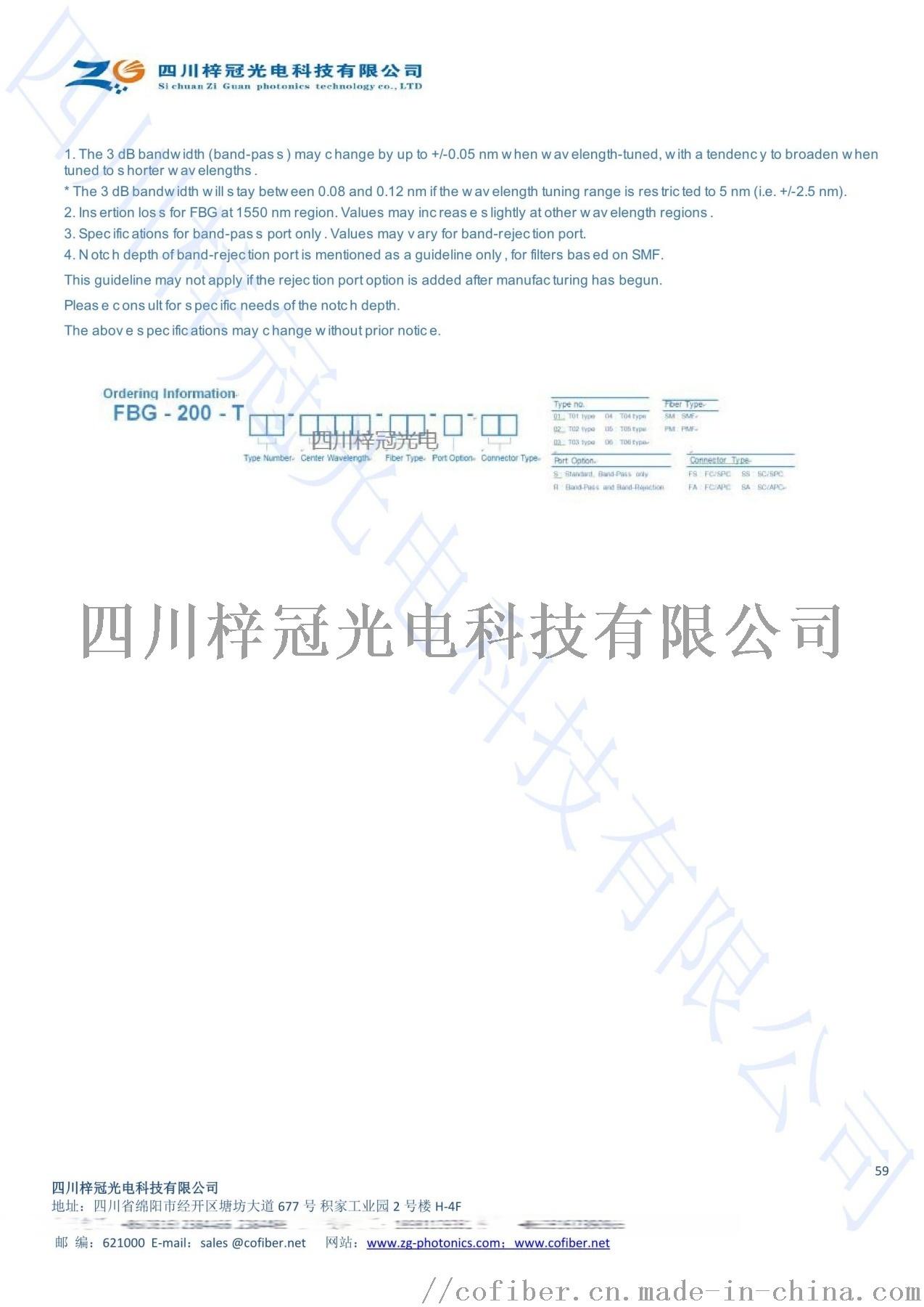 光栅可调滤波器FBG-200 2.jpg