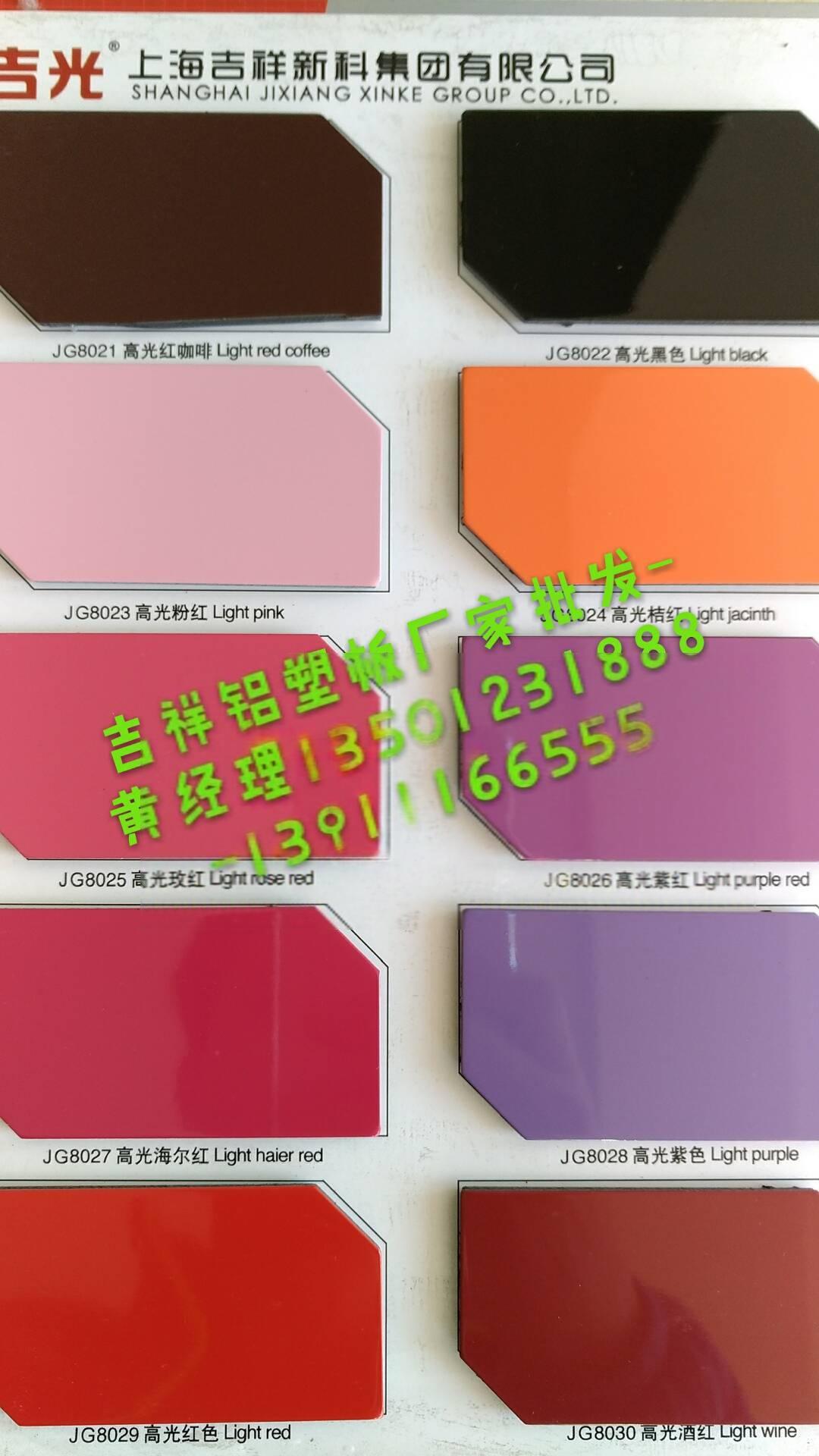 铝塑板厂家批发,铝塑板厂家43601452