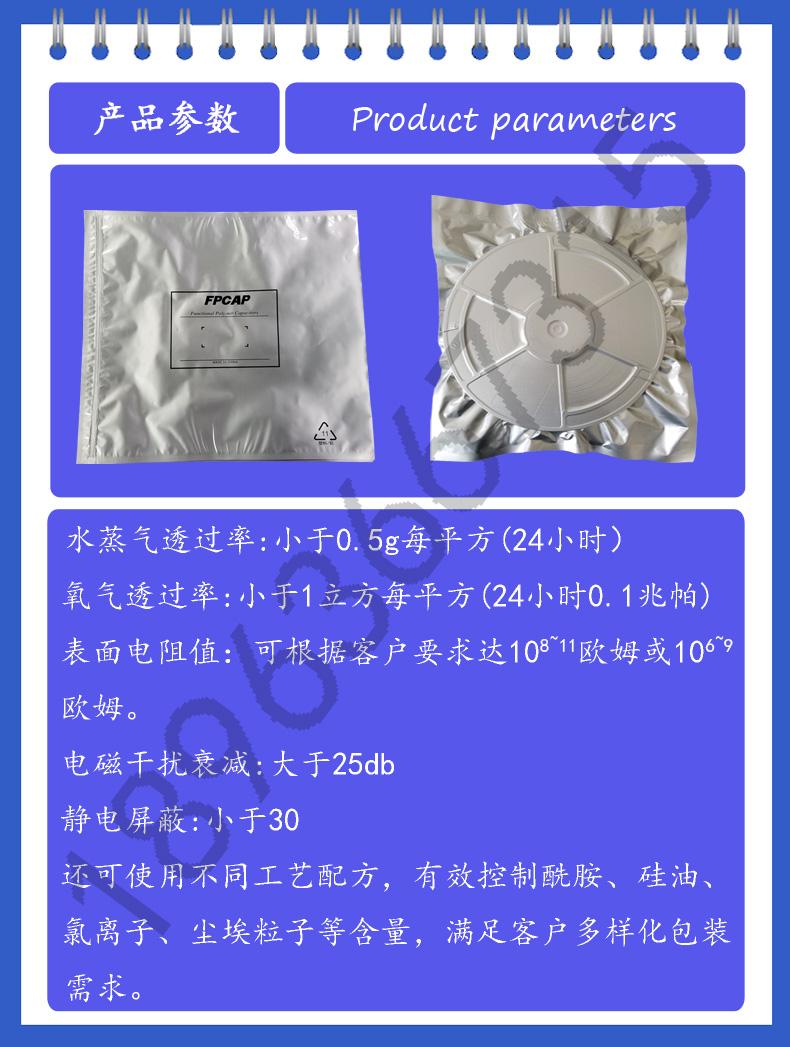 铝箔袋产品参数有水印.jpg