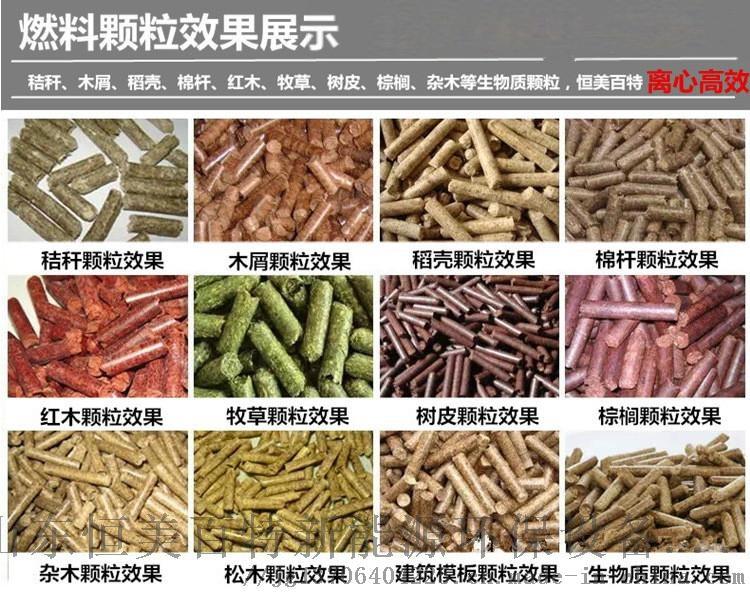 秸秆颗粒机厂家 木屑颗粒机 稻壳制粒机免费安装72501332